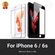 iPhone 6 / 6s ฟิล์มกระจกนิรภัยเต็มจอ กาวเต็ม ฟิล์มกระจกเต็มจอ ฟิล์มเต็มจอ ฟิล์มกระจก Tempered Glass 9H แบบสูญญากาศ ไอโฟน 6 ไอโฟน6s ฟิมล์กระจก