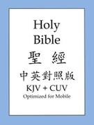 聖經中英對照繁體版