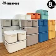 可堆疊手提收納箱(8件)