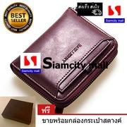 Siamcity mall กระเป๋า กระเป๋าสตางค์ กระเป๋าตัง กระเป๋าเงิน กระเป๋าใส่เงิน  กระเป๋าใส่บัตร หนังกันน้ำ ทรงสั้น