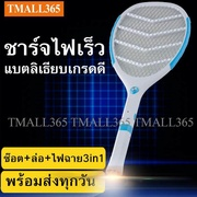 Tmall365-ไม้ตียุงไฟฟ้า 3in1 ชาร์จไฟบ้าน ช๊อตยุงแรง มัลติฟังก์ชั่นพร้อมLED ไม้ช๊อตยุงช๊อตแมลงวัน แบตเตอรี่ลิเธียม