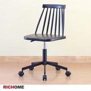 【RICHOME】紐約時尚職員椅 黑色