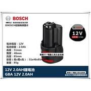 德國 BOSCH 博世 12V系列 GBA 12V 2.0AH 鋰電池