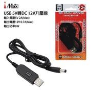 i-MAX USB 5V轉直流 12V升壓線 USB-DC12