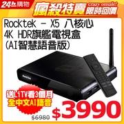 【Rocktek 】X5八核心4KHDR旗艦電視盒(Ai智慧語音加強版)