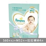 Pampers - 幫寶適一級幫紙尿褲/尿布玩具盒裝(S60片X2+M52片+拉拉褲M4片) (S+M)-176片
