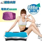 健身大師-S曲線名模魔力板+熱敷組(抖抖機/摩力板/動動機/護腰帶/熱敷帶)