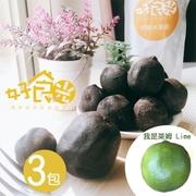 好食光鮮水果乾-沖泡式黑萊姆果乾球*3包