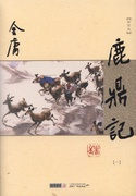 金庸作品集(朗聲新修版)(全集12種共36冊)