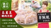 百孚佩甄高麗菜豬肉水餃