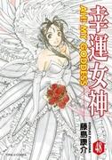 幸運女神 (48)