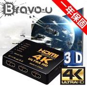Bravo-u HDMI 三入一出 4Kx2K高清多媒體切換器