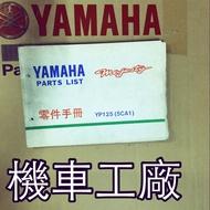 機車工廠 馬車 馬佳士帝 馬車125 零件手冊 零件目錄 手冊 目錄 YAMAHA 正廠零件