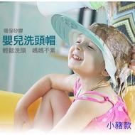 現貨【寶寶洗頭帽】嬰兒防水護耳洗髮帽 ♥ 小孩洗澡帽 / 可調節矽膠兒童浴帽  洗髮 洗頭 ♥ 成人小孩洗澡帽