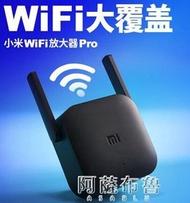 路由器 小米WiFi放大器PRO無線增強信號中繼接收擴大家用路由加強擴展網路無線網橋接