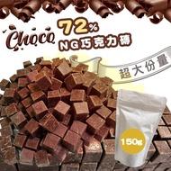 不NG-黃金比例72%黑巧克力磚【現貨】