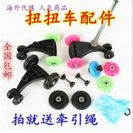 兒童小車溜溜車輪子扭扭車配件通用軸承牛牛車方形盤后輪卡扣