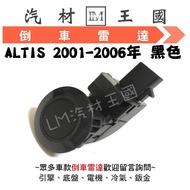 【LM汽材王國】 倒車雷達 ALTIS 2001-2006年 黑色 倒車感應器 倒車感應開關 電眼 TOYOTA 豐田