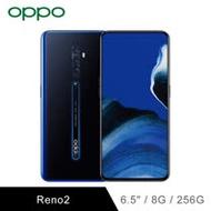 【拆封全新品~送4大好禮】OPPO Reno 2 8G/256G 6.5吋 4800萬升降四鏡頭 - 深海夜光