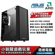 【ASUS 華碩】 B450 小銳龍 遊戲玩家 組裝電腦 PCR3-PRO 4350G 8G DDR4 512G SSD