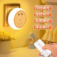 小夜燈創意帶插座夢幻遙控嬰兒餵奶插電檯燈臥室床頭智慧家用節能