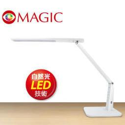 眼科醫師推薦~MAGIC大視界LED護眼檯燈,二倍大照射範圍、4種光源情境、無段式亮度調整、整合式USB充電~