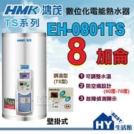 《鴻茂》 TS系列 數位調溫型 電熱水器 8加侖 EH-0801TS 壁掛式 直掛式【不含安裝、區域限制】《HY生活館》水電材料專賣