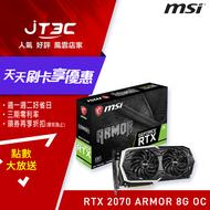 msi 微星 GeForce RTX 2070 ARMOR 8G OC 顯示卡