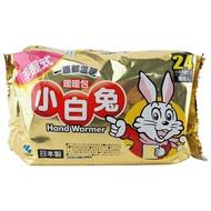 日本小林製藥 小白兔24H手握式暖暖包(十片裝)【小三美日】寒流必備◢D160132