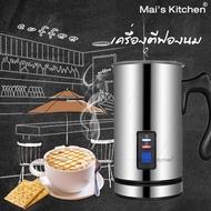 เครื่องตีฟองนม ให้ฟูเนียนสำหรับผสมทำกาแฟ พกพาสะดวก Milk Frother