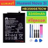 แบต Huawei Nova 3i EB356687ECW 3340mAh พร้อมชุดถอด+กาวติดแบต