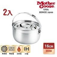 【美國鵝媽媽 Mother Goose】凱芮304不鏽鋼調理鍋-16cm-買一送一 共2入(湯鍋/調理鍋/電鍋內鍋)