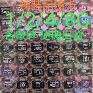 裸裝記憶卡 microSD SDHC TF卡 1GB 2GB 4GB 16GB