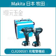 雙十購物節 牧田 makita 12V 雙機組 CLX200SX1 起子電鑽+衝擊起子機【璟元五金】