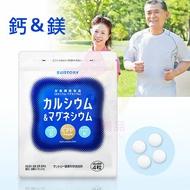 日本 SUNTORY 三得利 鈣&鎂 (120錠)【特價】§異國精品§