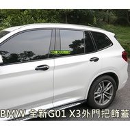 BMW全新G01X3專用外把手裝飾蓋 G01改裝 新X3改裝 G01X3改裝