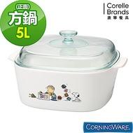 (獨家下殺)美國康寧Corningware SNOOPY方型康寧鍋5L