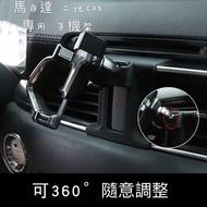 現貨-馬自達mazda二代CX5 專用手機架-送精緻鑰匙圈