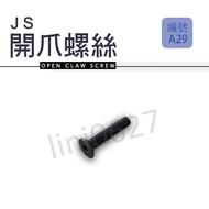 熱銷-娃娃機配件🐞-飛絡力 原廠炮管。開爪螺 單顆10元 JS砲爪 娃娃機 炮管 爪子 消保器 加大輪 齒輪