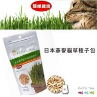 GreenLabo日本原裝燕麥貓草種子包