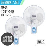 《2入組》【華信】MIT台灣製造12吋單拉壁扇強風電風扇HF-1217