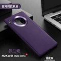 手機殼適用於華為mate30pro手機殼mate30原裝素皮5g限量版20pro 非凡小鋪