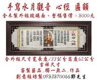 【久久店舖】《手寫心經匾額....石灣陶水月觀音~ 8000元直購價  客製作品