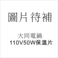 大同電鍋保溫片 110V 50W