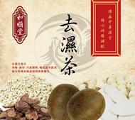 【和順堂】專業老中醫去濕茶 除溼茶 10入/袋