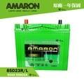 【 AMARON 愛馬龍 】 85D23 現代 HYUNDAI ELANTRA蓄電池 汽車電池 汽車電瓶 75D23