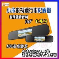 【前鏡頭+後鏡頭】小米後視鏡 行車紀錄器  智能語音控制 F1.8大光圈 高清 APP監控 米家