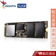 ADATA威剛XPG SX8200Pro 512G M.2 2280 PCIe SSD 蝦皮24h