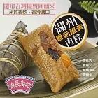 【億長御坊】湖州香菇蛋黃鮮肉粽(200g*6入)