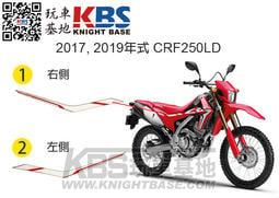 【玩車基地】HONDA 2017, 2019年式 CRF250LD 車身貼紙 紅底白色塊 左 右 原廠零件